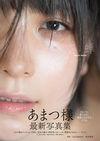 あまつまりな写真集「空蝉~うつせみ~」 - LUCKMAN(著/文) | 秋田書店