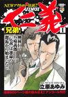 アンコール出版 仁義 兄弟 1 - 立原あゆみ(著/文) | 秋田書店