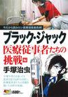 ブラック・ジャック 医療従事者たちの挑戦編 - 手塚治虫(著/文) | 秋田書店