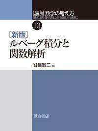 新版 ルベーグ積分と関数解析 谷島 賢二(著/文) - 朝倉書店   版元 ...