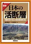 図説 日本の活断層 - 岡田 篤正(著/文)…他1名 | 朝倉書店