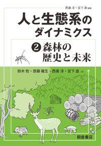 人と生態系のダイナミクス2 森林の歴史と未来