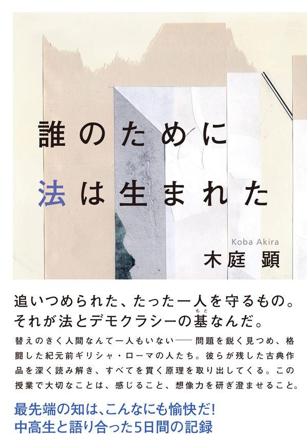誰のために法は生まれた 木庭顕(著/文) - 朝日出版社