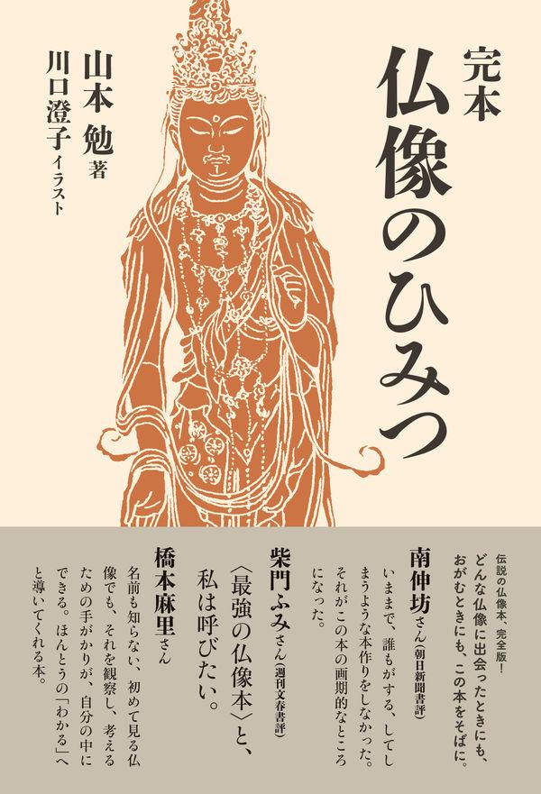 完本 仏像のひみつ 山本勉(著/文) - 朝日出版社
