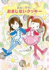 ルルとララのおまじないクッキー - あんびるやすこ(著/文) | 岩崎書店