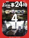 鉄道員の1日〈小田急電鉄〉 - 高山 リョウ(著/文)…他1名 | 岩崎書店