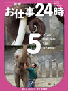 ゾウの飼育員の1日〈金沢動物園〉 - 高山 リョウ(著/文)…他1名 | 岩崎書店