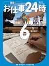 アニメーターの1日〈夏川憲介〉 - 高山 リョウ(著/文)…他1名 | 岩崎書店