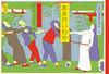 あまのいわや - ふしみみさを(著/文)…他1名 | 岩崎書店