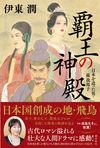 覇王の神殿 日本を造った男・蘇我馬子 - 伊東潤(著/文) | 潮出版社