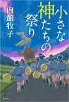 小さな神たちの祭り - 内館牧子(著/文) | 潮出版社