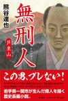 無形人 芦東山 - 熊谷達也(著/文) | 潮出版社