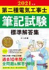 2021年版 第二種電気工事士筆記試験標準解答集 - オーム社(編集) | オーム社