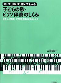 歌って、弾いて、書いてわかる 子どもの歌・ピアノ伴奏のしくみ