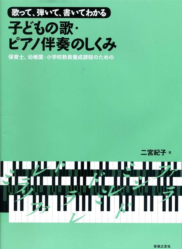 歌って、弾いて、書いてわかる 子どもの歌・ピアノ伴奏のしくみ 画像1