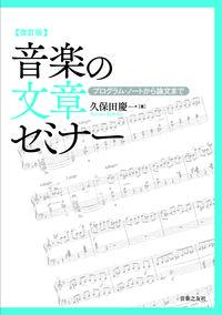改訂版 音楽の文章セミナー