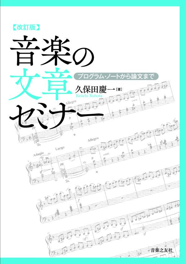 改訂版 音楽の文章セミナー 画像1