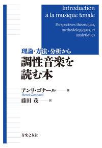 理論・方法・分析から 調性音楽を読む本