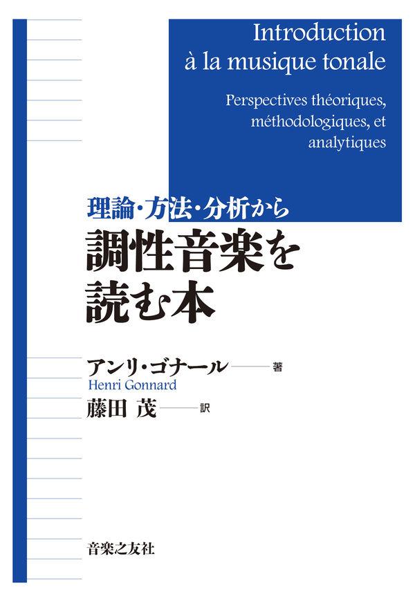 理論・方法・分析から 調性音楽を読む本 画像1