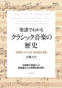 楽譜でわかる クラシック音楽の歴史