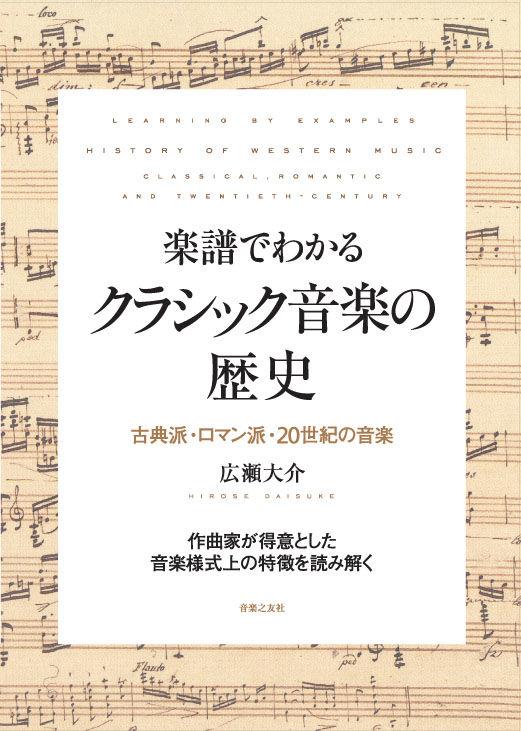 楽譜でわかる クラシック音楽の歴史 画像1
