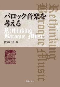 バロック音楽を考える Rethinking Baroque Music