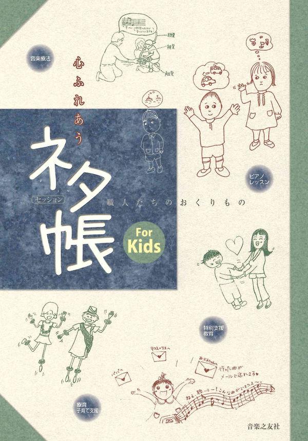 心ふれあう セッション ネタ帳 For Kids 画像1