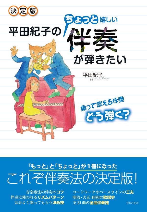 決定版 平田紀子のちょっと嬉しい伴奏が弾きたい 画像1