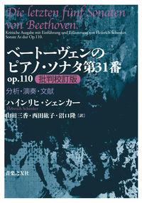 ベートーヴェンのピアノ・ソナタ第31番 op.110 批判校訂版