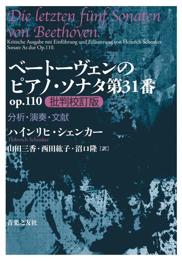 ベートーヴェンのピアノ・ソナタ第31番 op.110 批判校訂版 画像1