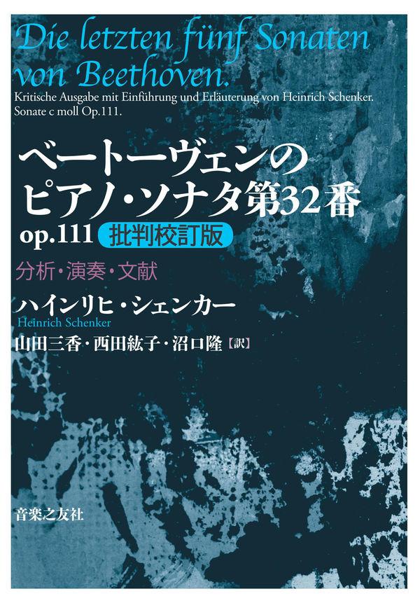ベートーヴェンのピアノ・ソナタ第32番 op.111 批判校訂版 画像1