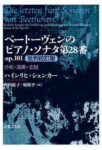 ベートーヴェンのピアノ・ソナタ第28番 op.101 批判校訂版