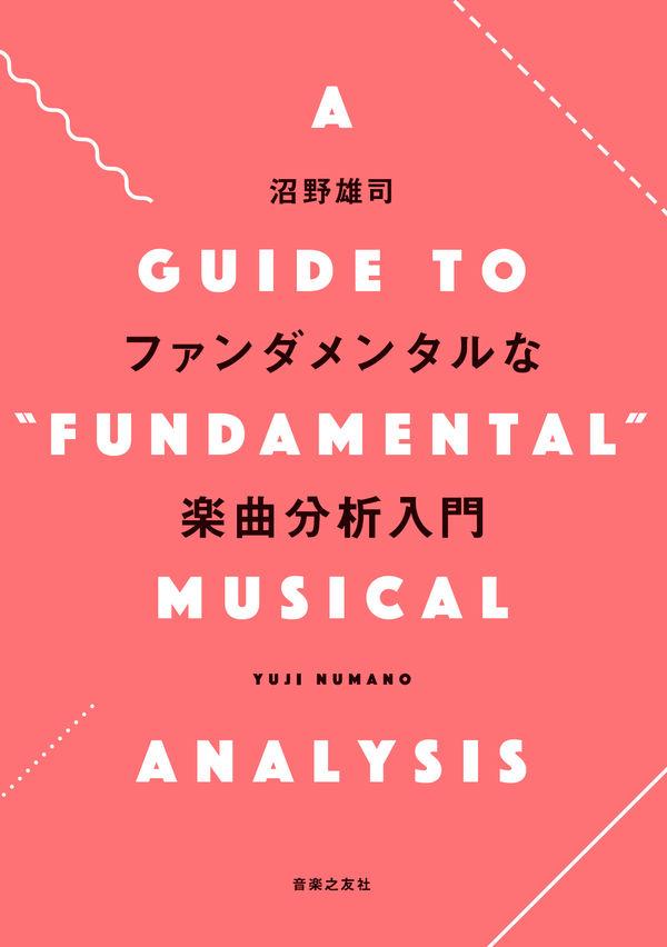 ファンダメンタルな楽曲分析入門 画像1
