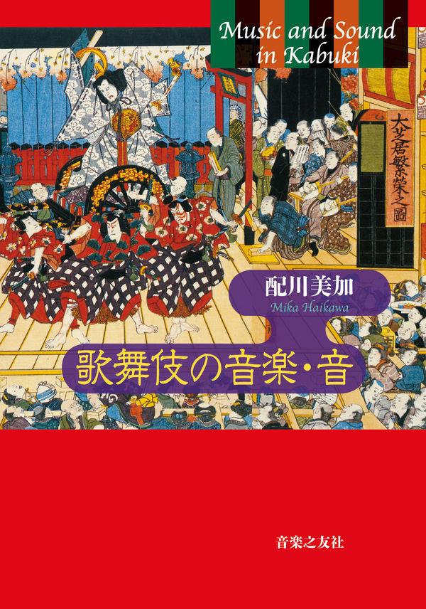 歌舞伎の音楽・音 画像1