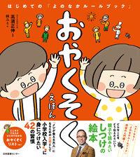 おやくそくえほん 高濱正伸(監修) - 日本図書センター