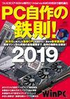 PC自作の鉄則!2019 - WinPC(編集)   日経BP