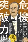 渋沢栄一と明治の起業家たちに学ぶ 危機突破力 - 加来耕三(著/文) | 日経BP
