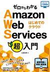ゼロからわかるAmazon Web Services超入門 はじめてのクラウド - 大澤 文孝(著/文)   技術評論社