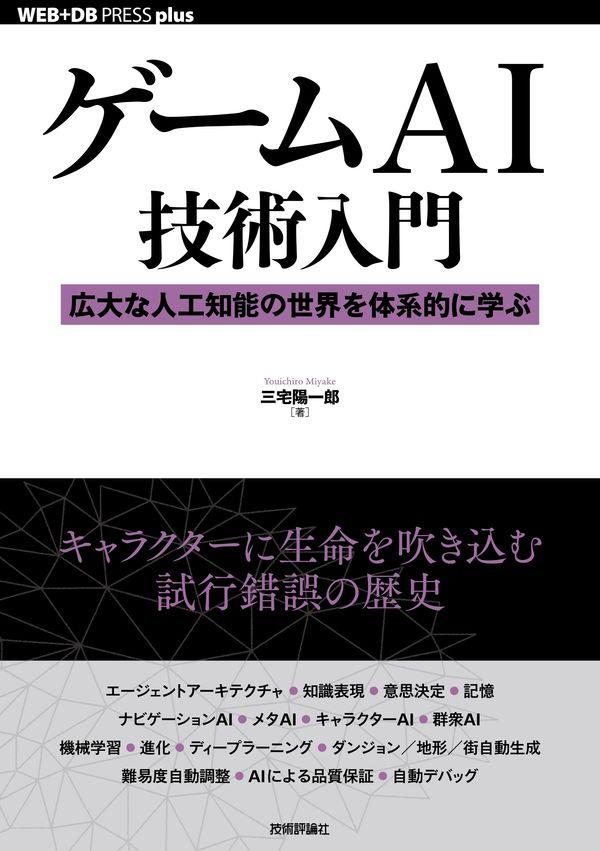 ゲームAI技術入門──広大な人工知能の世界を体系的に学ぶ 三宅 陽一郎(著/文) - 技術評論社