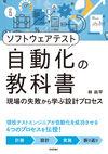 ソフトウェアテスト自動化の教科書 〜現場の失敗から学ぶ設計プロセス - 林尚平(著/文) | 技術評論社