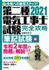 2021年版 第二種電気工事士試験 完全攻略 筆記試験編 - 佐藤共史(著/文) | 技術評論社