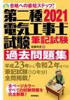 2021年版 第二種電気工事士試験 筆記試験 過去問題集 - 佐藤共史(著/文) | 技術評論社