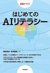 はじめてのAIリテラシー - 岡嶋裕史・吉田雅裕(著/文) | 技術評論社