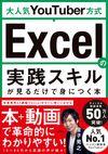大人気YouTuber方式 Excelの実践スキルが見るだけで身につく本 - 金子 晃之(著/文) | 宝島社