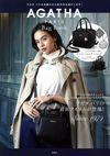 AGATHA PARIS Bag Book - 1 | 宝島社