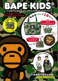 BAPE KIDS® by *a bathing ape® 2021 SPRING/SUMMER COLLECTION ショッピングバッグ&MILO®型エコバッグBOOK  - 宝島社