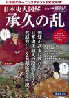 日本史大図解 承久の乱 - 本郷 和人(監修) | 宝島社