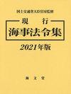 現行 海事法令集 2021年版 - 国土交通省大臣官房(監修) | 海文堂出版