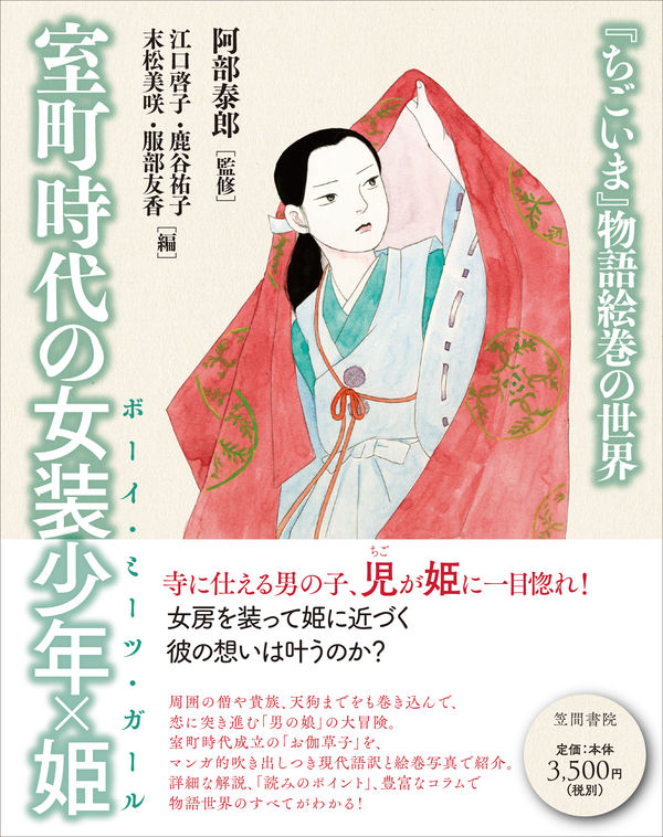 室町時代の女装少年×姫 『ちごいま』物語絵巻の世界 | 書籍検索
