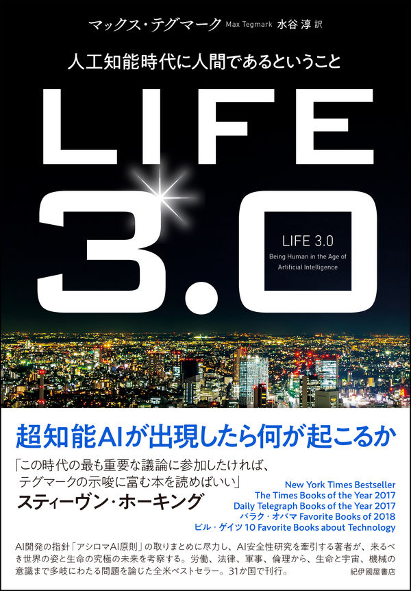 LIFE3.0──人工知能時代に人間であるということ マックス・テグマーク(著/文) - 紀伊國屋書店出版部